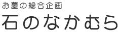 石のなかむら 熊本県八代市 墓石